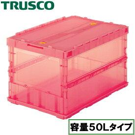 【感謝価格】TRUSCO トラスコ スケルコン 蓋付 折りたたみ コンテナ 容量 50L 外寸 530x366xH336mm ロックフタ付 レッド 赤 TSK-C50B R 【344-9459】
