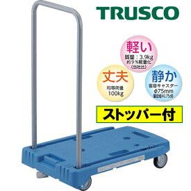 【感謝価格】TRUSCO トラスコ 軽量 小型 樹脂製 折りたたみ式 台車 運搬車 こまわり君 省音車輪 600x390mm 均等荷重100kg 樹脂ストッパー付 青 ブルー MP-6039N2-B-JS 【818-6972】