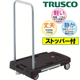 【感謝価格】TRUSCO トラスコ 軽量 小型 樹脂製 折りたたみ式 台車 運搬車 こまわり君 省音車輪 600x390mm 均等荷重100kg 樹脂ストッパー付 黒 ブラック MP-6039N2-BK-JS 【818-6974】