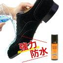 防水スプレー 革靴 ヴィオラ 防水スプレー 70ml 旧表記100ml 汚れ防止 シューケア