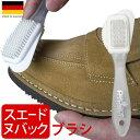 スエード用ブラシ ペダック コンビナイロン ブラシ 起毛革専用 シューケア 靴磨き