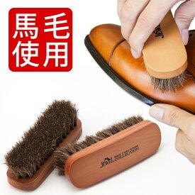靴ブラシ JEWEL jewel ホースヘアブラシ シューケア シューズケア 靴磨き 汚れ落とし 仕上げ磨き スエード手入れブラシ 馬毛ブラシ 革靴 ビジネスシューズ スエード靴 パンプス ムートンブーツ バッグ 革製品