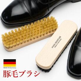 靴ブラシ ドイツ ブリストルブラシ(豚毛) 靴磨き用靴ブラシ 白 黒 豚毛ブラシ 革靴 スニーカー スエード ブーツ