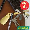 【シューケア/靴べら】日テレPONで紹介!オシャレで使いやすい携帯用の真鍮製靴ベラ!サムティアス(SAMTIAS)短ベラ…