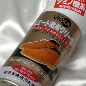 【シューケア/汚れ落とし】ヴィオラ スエード靴用クリーナー【あす楽対応】(スエード・ヌバック・ベロア等の起毛革用 強力汚れ落し)