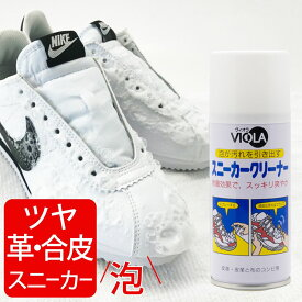ヴィオラ スニーカー クリーナー レザー 革 合皮 白革用。泡になるスプレーで泥や黄ばみの汚れ落とし ケア