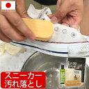 スニーカー 汚れ落とし ジュエル クツセッケン kutsu sekken 靴石鹸 靴せっけん 180ml ブラシ&お手入れクロス付 レザ…