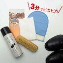 シューケアセット JEWEL お手軽&簡単 靴磨きセット(brin ブリン クリーナー ミット ブラシ 布等4点入り)簡単靴磨き…
