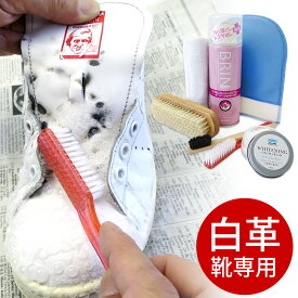 シューケアセット JEWEL 白革スニーカーケアセット(brin クレンジングスプレー ブラシ クリーム 布 ミット等7点入り)レザースニーカー 白 革靴 クリーナー アディダス スタンスミス 手入れセット 靴磨きセット