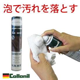 コロニル(Collonil) レザーソープ 革に優しいクリーナー(表革(銀面)用 汚れ落し・クリーニング)汚れを落とし皮革を引き締め革本来の風合いをよみがえらせる ヴィトンのモノグラムやエピのお手入れに