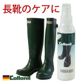 Collonil(コロニル)ラバーブーツ 150ml レインブーツのお手入れスプレー・クリーナー+ラバー面の保護に 雨用靴のお手軽靴磨き