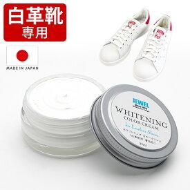 白レザー 補修クリーム ジュエル JEWEL ホワイトニングカラークリーム 白革靴用 アディダス スタンスミスのお手入れにおすすめ
