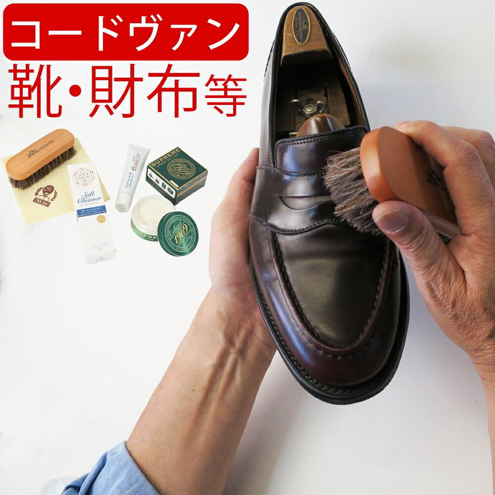 【シューケアセット/靴磨きセット】コードヴァン ファーストケアセット【送料無料・特別価格・あす楽対応】(コードバン・靴・財布・ベルト・靴磨き・シューケア セット・靴磨き セット・コードバン 靴 手入れ・コードバン 手入れ セット)