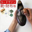 【シューケアセット/靴磨きセット】コードヴァン ファーストケアセット【送料無料・特別価格・あす楽対応】(コードバ…