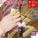 靴磨きセット JEWEL オイルレザー お手入れセット(ブーツオイル・ブーツクリーム・スポンジ・汚れ落とし クリーナー…