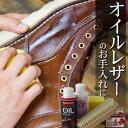 JEWEL オイルレザーお手入れセット(靴、ブーツ)【あす楽対応】【クリーナー・ブラシ・保革・クロス】