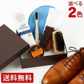 靴磨きセット ジュエル JEWEL シューケアセット ミニ 革靴 お手入れ 靴クリームが黒と無色から選べるセット