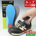 キッズインソール 子供靴 サイズ調整 衝撃吸収 こどものかかとを守る中敷き ジュニア向けインソール 活発なお子様にお…