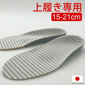 インソール 子供 村井 キッズインソール 上履き用 SMLサイズ 15〜21cm 3歳〜10歳 子供用 アーチサポート サイズ調整