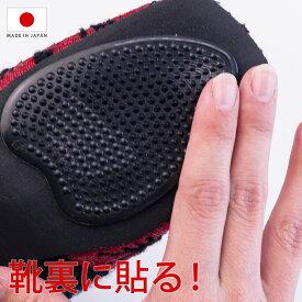 靴底に貼る衝撃吸収 ヘブンリーカーペット 女性用 パンプス等の靴の裏に貼る滑り止め