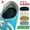 補修 靴 かかと 内側 補強 JEWEL スニーカー ライニングパッド