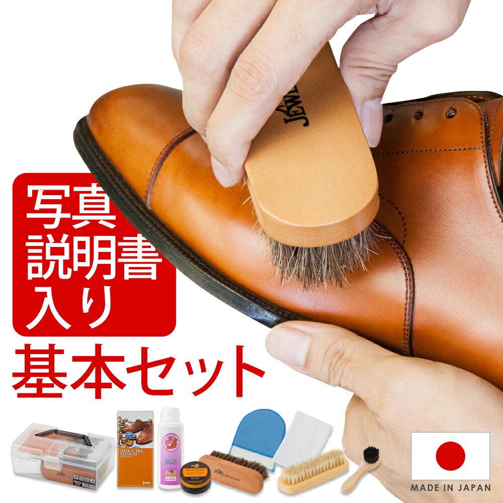 靴磨きセット JEWEL シューケアボックス スタンダードセット 初心者 入門用 7点セット メンズ レディース シューケアセット 革靴 手入れ セット ケア用品 メンテナンス