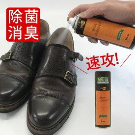 消臭スプレー 日本製 ヴィオラ デオドラントスプレー 180ml 靴用 靴の中用 靴消臭 除菌消臭 防臭 消臭剤 革靴 パンプス サンダル スニーカー シューケア メンズ レディース