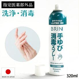 手ゆび消毒スプレー BRIN ブリン 指定医薬部外品 エタノール 塩化ベンザルコニウム配合 320ml
