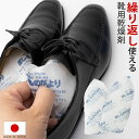 靴用 乾燥剤 ほしものびより 靴 除湿 繰り返し使える