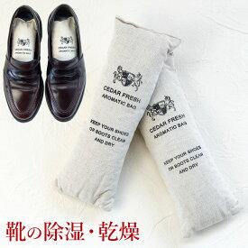 靴用 乾燥剤 ダナック シダーフレッシュ 除湿 シューキーパー シューツリー