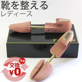 コロニル シダーキーパー レディース シューキーパー 木製 シューズキーパー 22.5-23cm 23.5-25cm