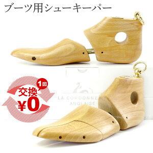 ブーツキーパー 木製 メンズ コルドヌリ アングレーズ シューツリー EM596E
