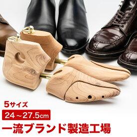 ブーツキーパー 木製 シダーブーツシューツリー メンズ用 ブーツツリー