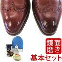 靴磨きセット シューケアセット 鏡面磨き ハイシャインセット 革靴 手入れ