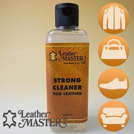 レザーマスター ストロング クリーナー 汚れ落とし Leather Master 革 バッグ ウェア ソファ レザー お手入れ