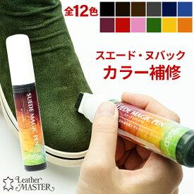 スエード用 染料 補色剤 レザーマスター Leather Master スエードマジックペン 色補修