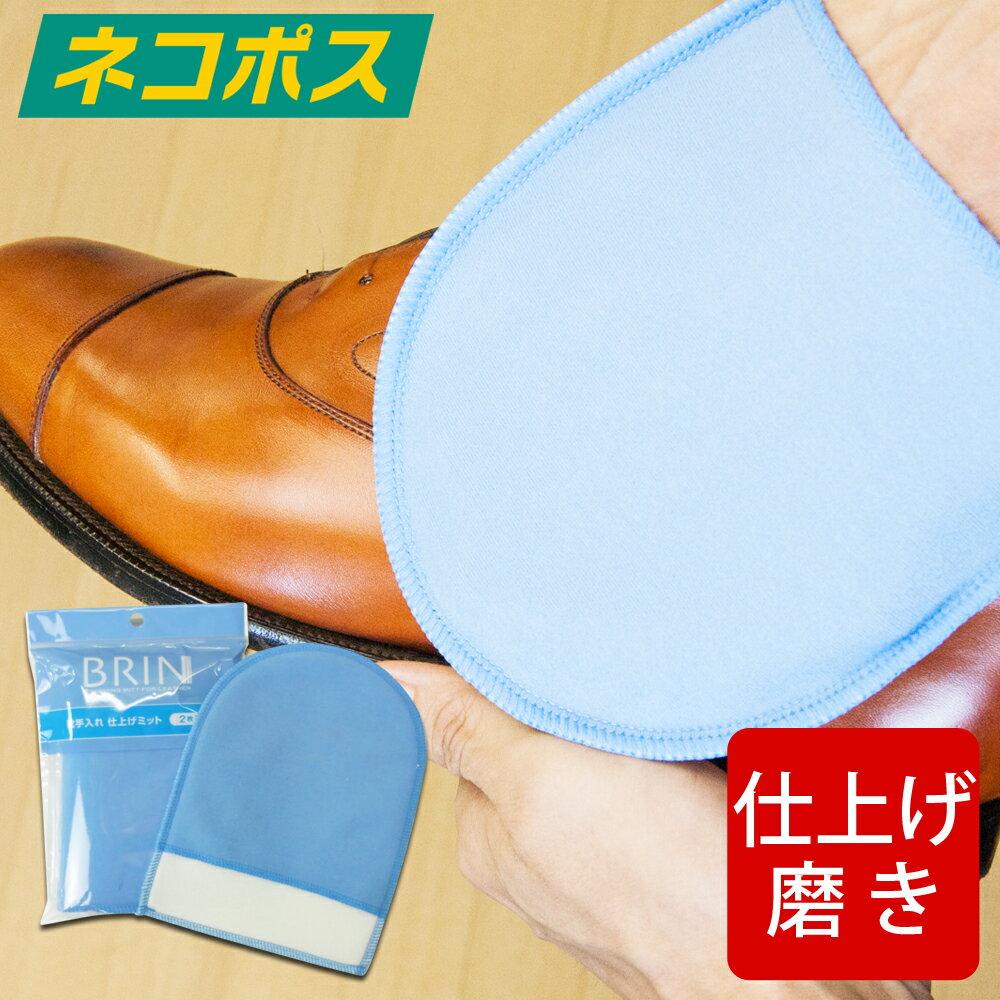 靴磨きにブリン 靴手入仕上げミット 革靴のお手入れ(シューケア)に 靴クリームの仕上げ磨きにレザーを光らせるクロス jewel製シューミット クレンジングスプレーの仕上げ磨きも brin 旧ヴィオラ JEWELシューケアセット内のものと同じ商品です