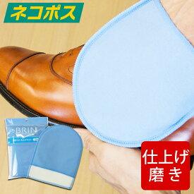 靴磨きにブリン靴手入仕上げミット 革靴のお手入れ(シューケア)に 靴クリームの仕上げ磨きにレザーのツヤ出しクロス jewel製シューミット クレンジング スプレーの仕上げに brin 旧VIOLA(ヴィオラ)の磨き布 JEWELシューケアセット内と同一商品 スニーカーメンテナンスにも
