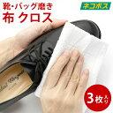 【シューケア/靴磨き】お手入れクロス 3枚セット【あす楽対応】靴磨き時に便利! [M便 1/2]