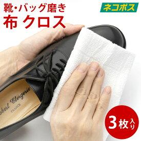 お手入れクロス 3枚セット 靴クリームや汚れ落としクリーナーとの相性が良く、糸くずも出ないので靴磨き用ウエスに最適 シューケアセットやスニーカーケアセット内のクロスと同一の商品です