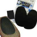 【シューケア/靴磨き】SOLE KIT スリップ対策 NA柄 黒 つま先用男性用/女性用【あす楽対応】靴底/滑り止め/靴用/雨/雪…