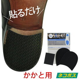 SOLE KIT ソールキット スリップ対策 NA柄 黒 かかと用 メンズ レディース 靴底に貼る滑り止め 靴裏の滑り止め 貼り付け シール 靴用 雨 雪靴 靴裏修理キット solekit ビジネスシューズ パンプス ブーツ
