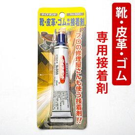靴 皮革 ゴム専用 接着剤 ダイアボンド No.888