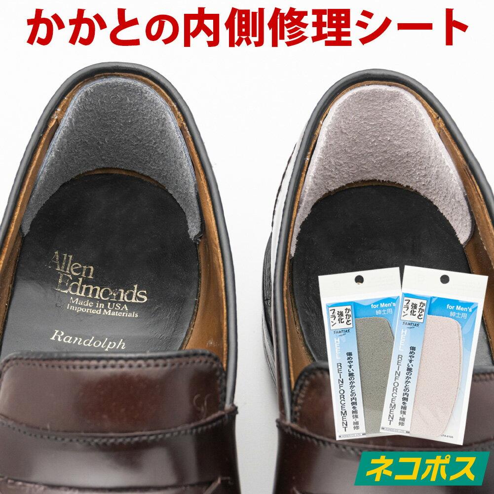 【シューケア/靴 修理】サムティアス かかと強化プラン 紳士用 2枚入り(