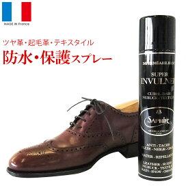サフィール ノワール ウォータープルーフスプレー 防水スプレー 革靴 スエード