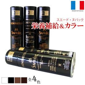サフィール ノワール Saphir Noir スペシャルスエード&ヌバックスプレー 起毛革用防水スプレー 黒 茶