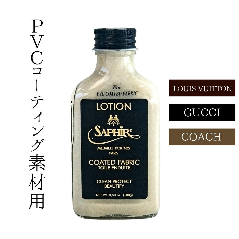 Saphir Noir(サフィールノワール) コーティングキャンバスミルク 無色 クリーナー 汚れ落とし PVCコーティング素材 エナメル 合成皮革 フェイクレザー エコレザー