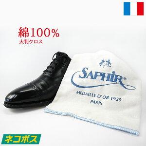 靴磨き サフィール ノワール ポリッシュクロス