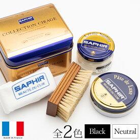 靴磨きセット プレゼント サフィール シューケアコレクションI シューケアセット