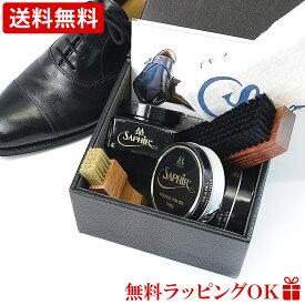 靴磨きセット サフィール ノワール デラックスセット SS-1 バレンタイン